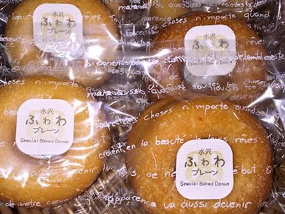 水沢ふわわ焼きドーナツ プレーン